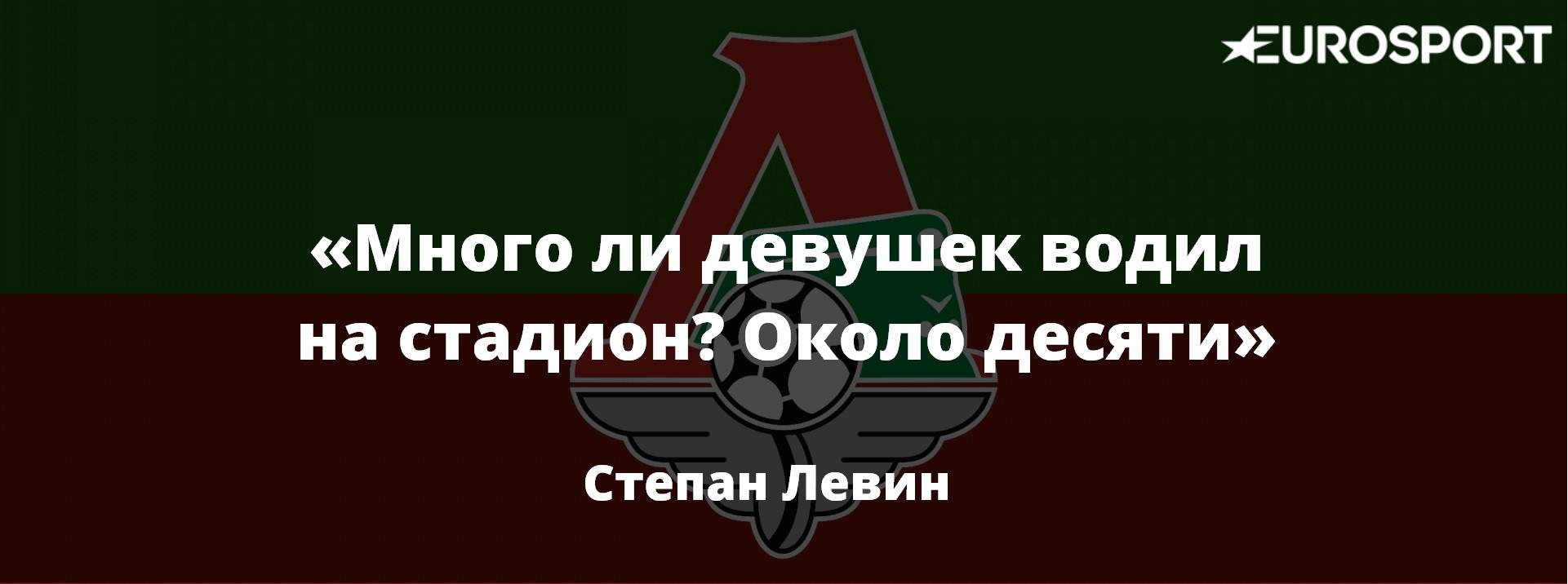 Cтепан Левин
