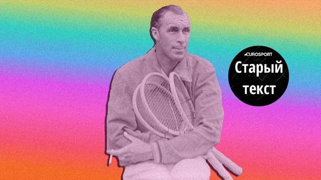 Лучшее за 2015-й. История самого неизвестного теннисного чемпиона