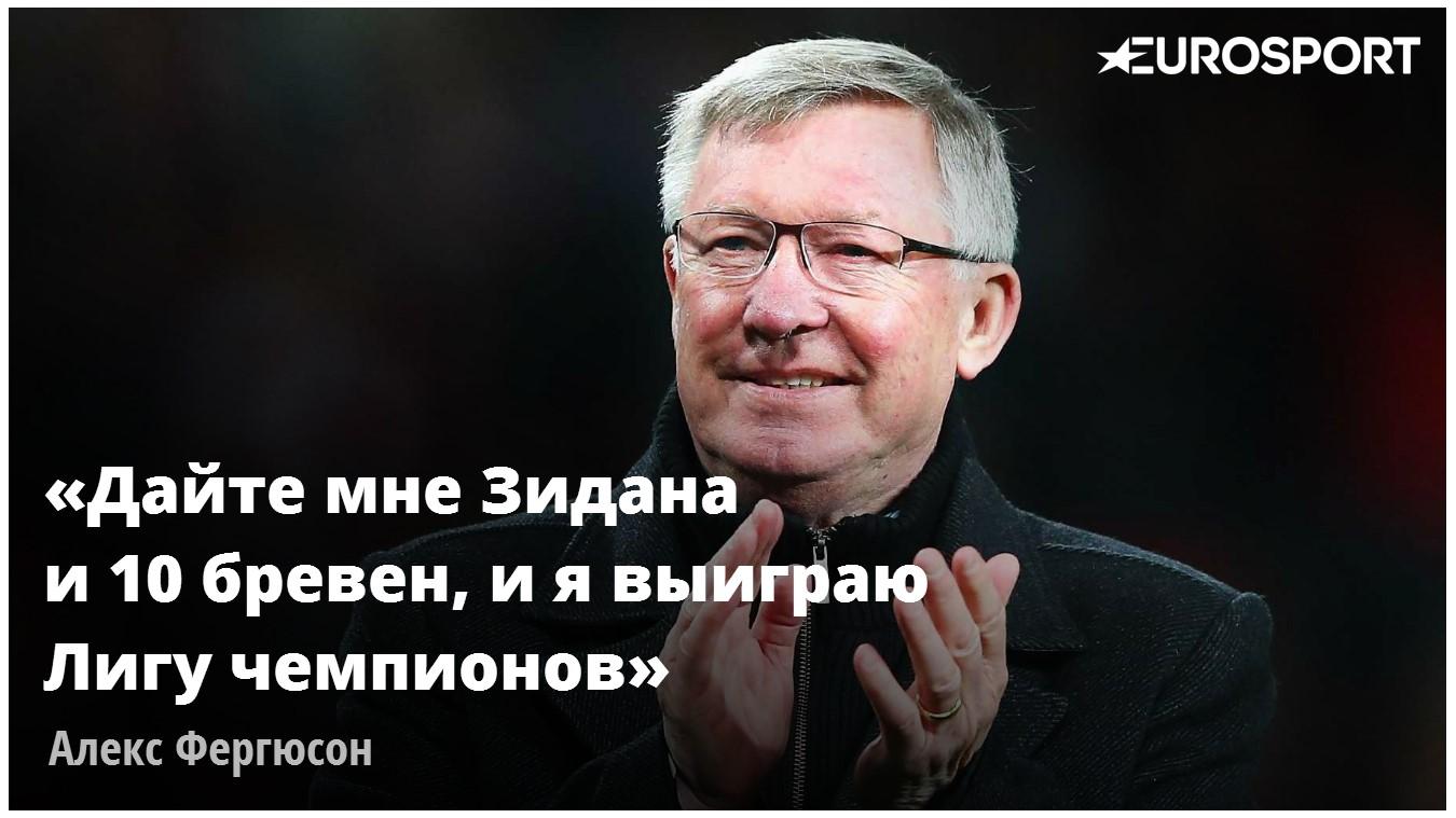 Алекс Фергюсон