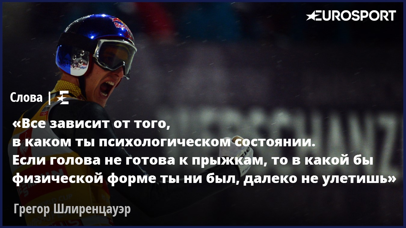 Шлиренцауэр о причинах неудачи в сезоне 2013/14