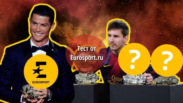 Знаешь ли ты «Золотой мяч»?