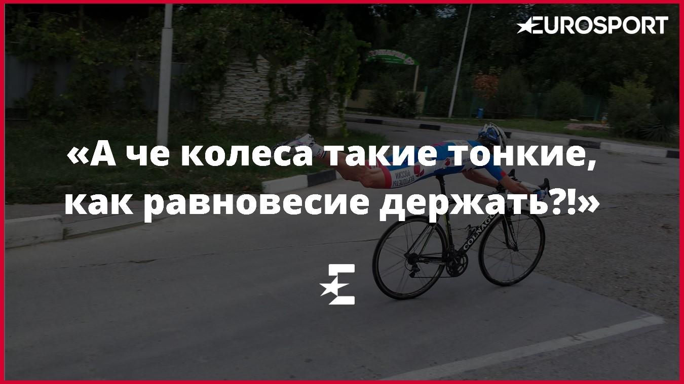 Посадка супермена на велосипеде