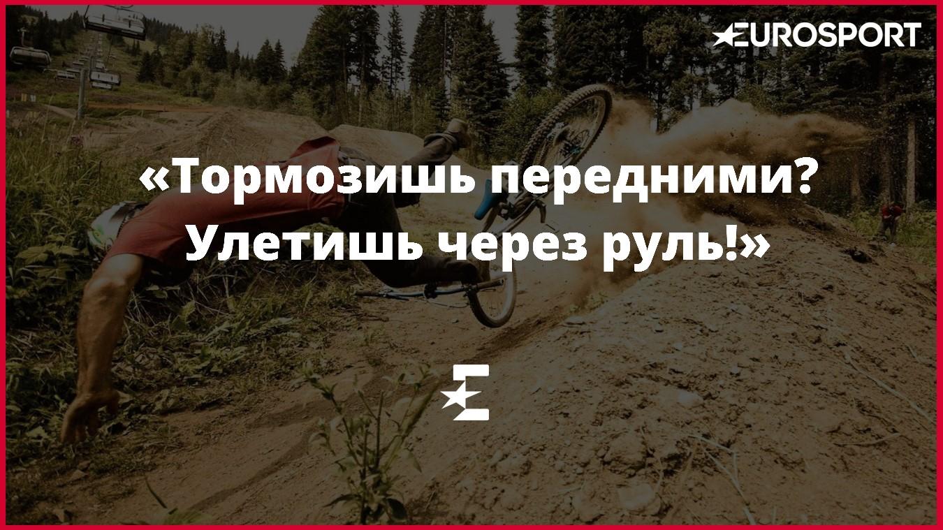 Падение с велосипеда через руль