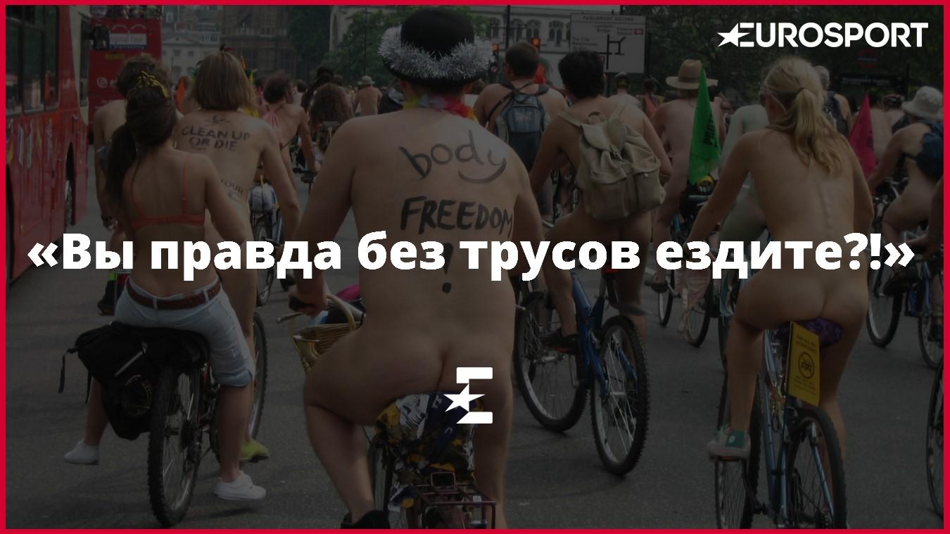 Голые на велосипедах