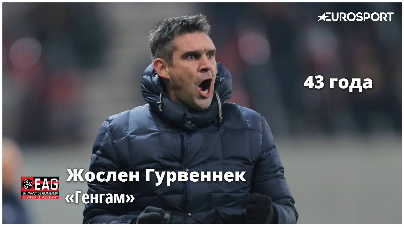 Жослен Гурвеннек