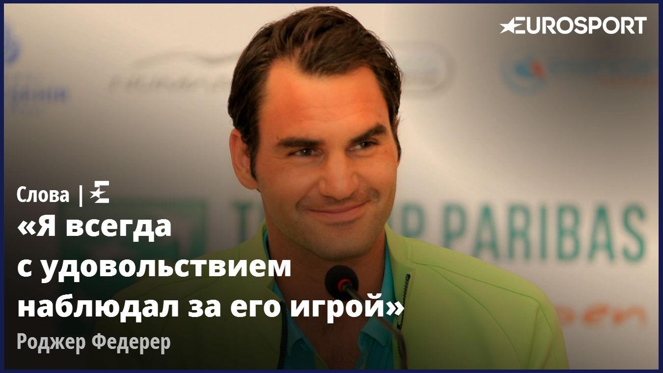 Роджер Федерер – про Ллейтона Хьюитта