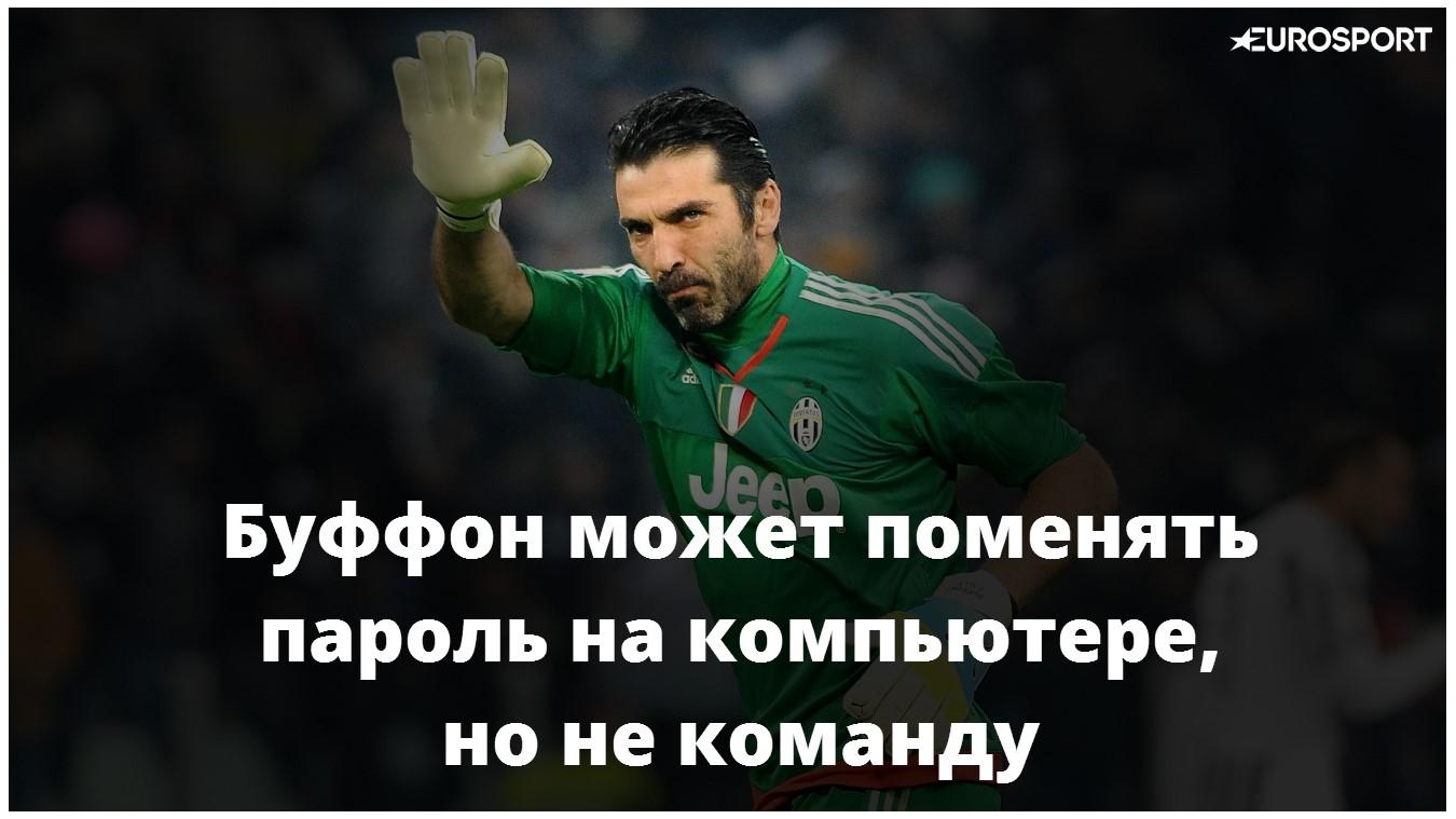 Джанлуиджи Буффон