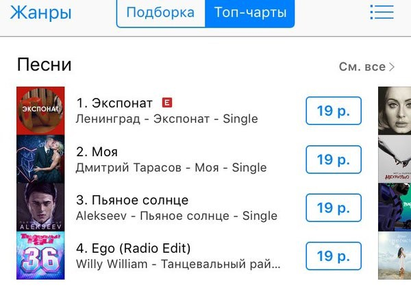 Песня Дмитрия Тарасова в iTunes