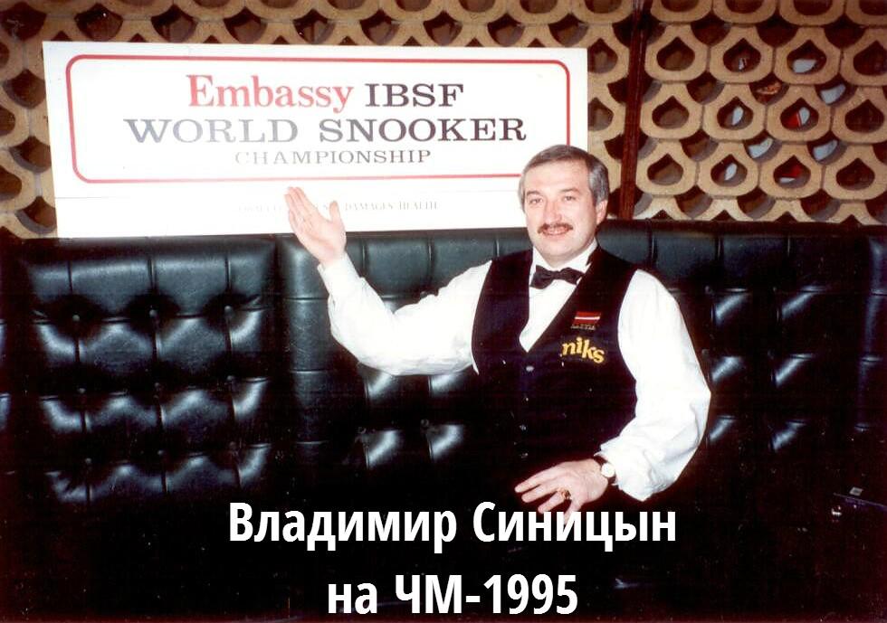 Владимир Синицын