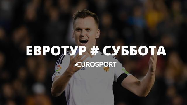15-я победа «Ювентуса», победный гол Черышева и другие футбольные боевики субботы