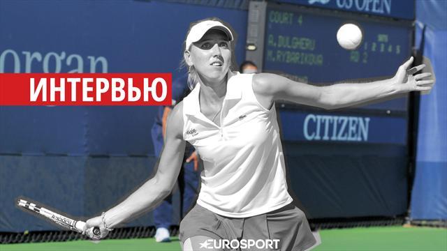 Елена Веснина: «Я плакала, когда Кербер победила Серену»