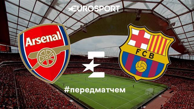 «Арсенал» – «Барселона»: перед матчем