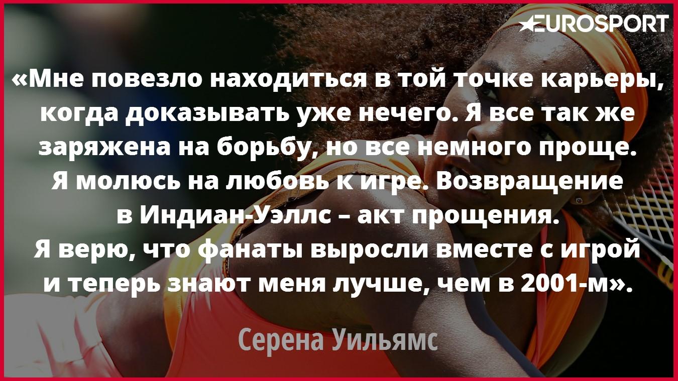 Серена Уильямс