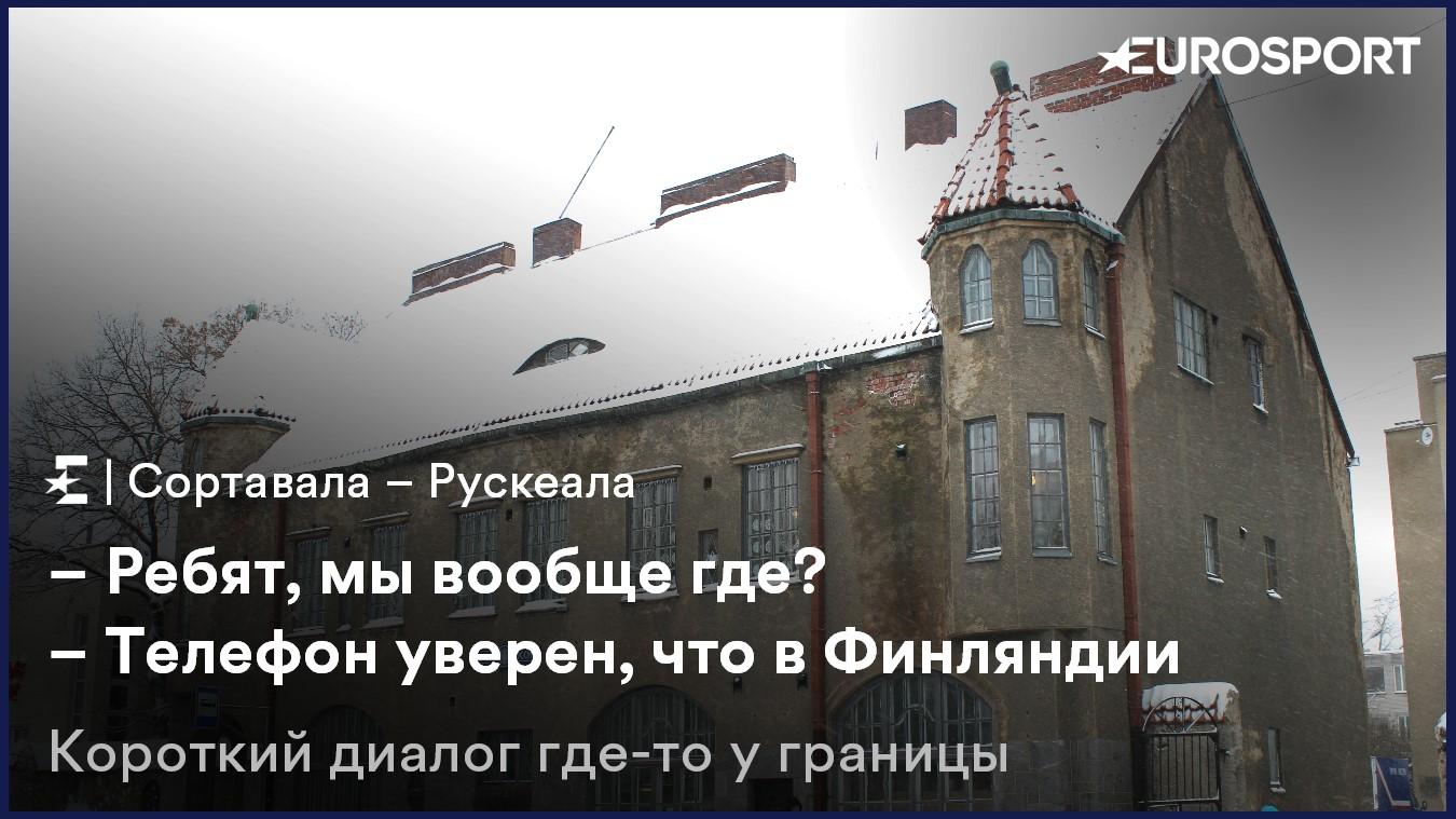 Бес дорог. Что такое Кубок мира в русской глуши