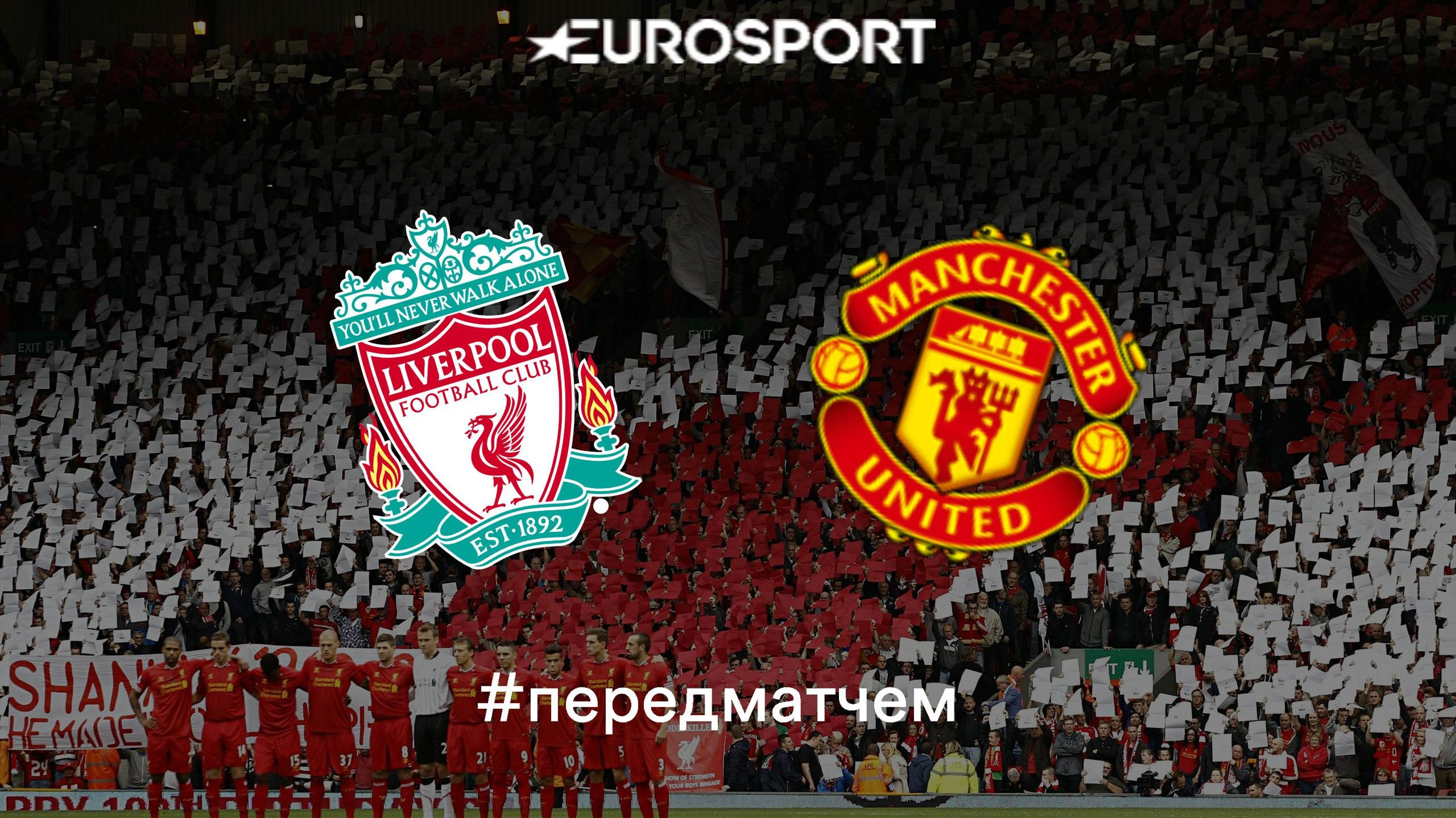 Eurosport ливерпулъ манчестер юнайтед