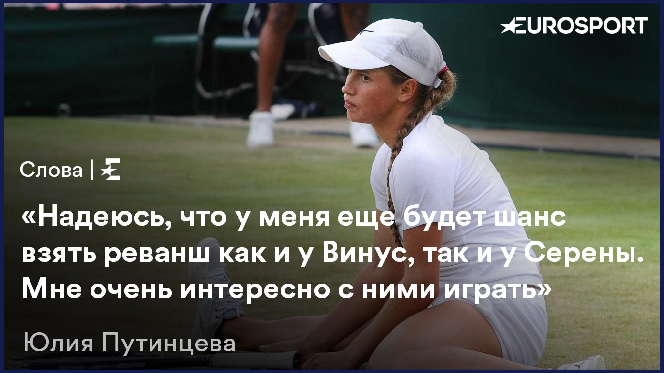 Юлия Путинцева