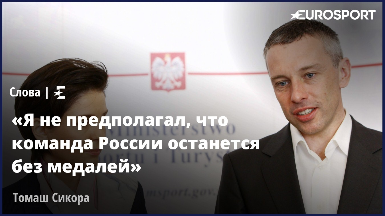 Томаш Сикора