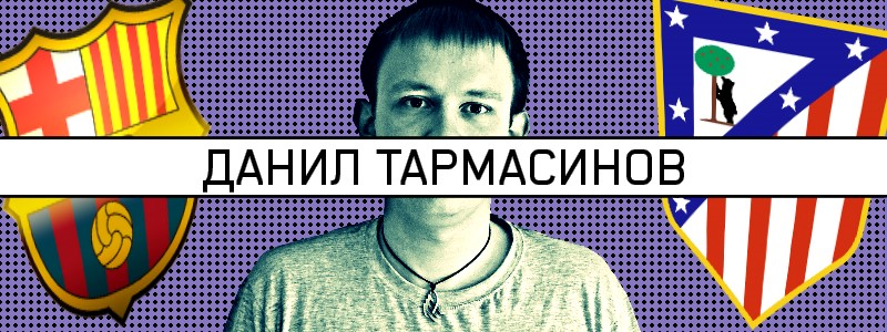 Данил Тармасинов