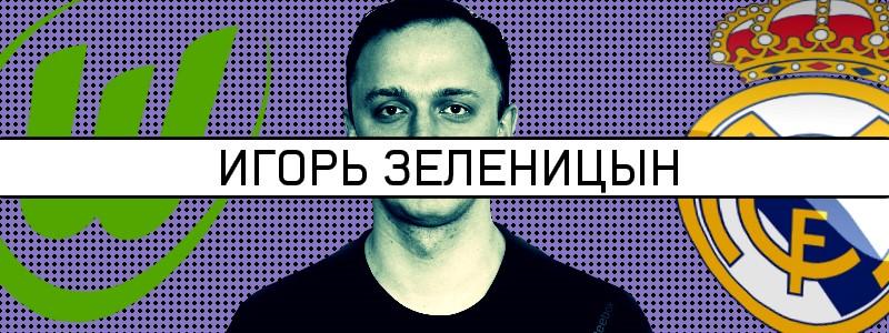 Игорь Зеленицын