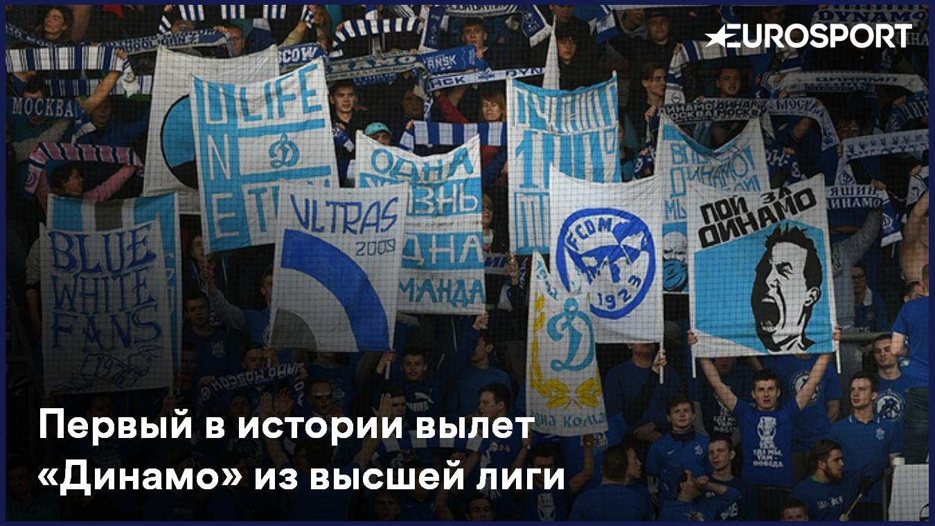 Вылет «Динамо»