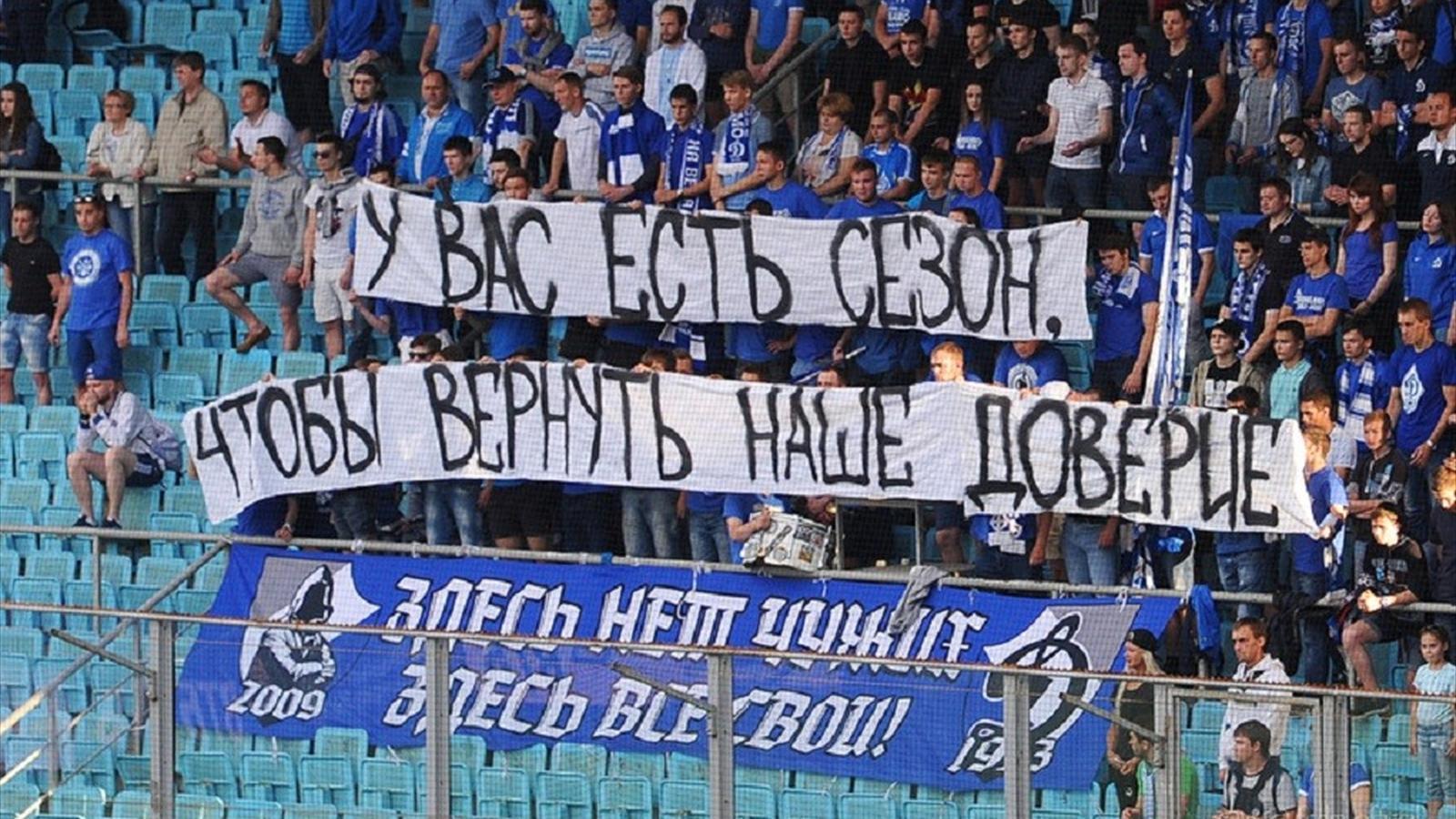 Баннер болельщиков Динамо после вылета команды в ФНЛ