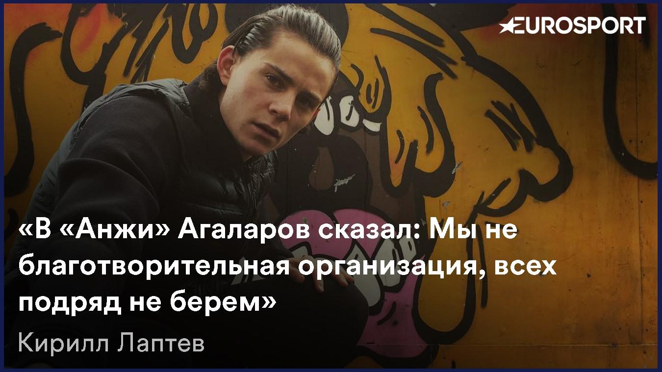Кирилл Лаптев