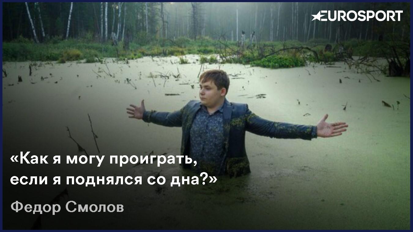 «Школьник в болоте»