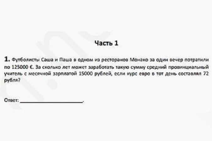 Вечеринка Кокорина и Мамаева попала в задачу для подготовки к ЕГЭ