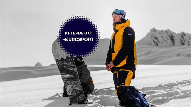 «Русские сноубордисты – хардкорные психи». Что легенда экстремального спорта забыл в Москве