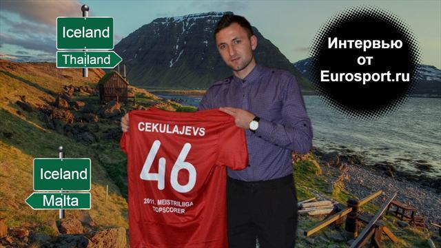 «В Исландии наш вратарь на несколько дней уходил в море». Латвиец, который забивал как Роналду