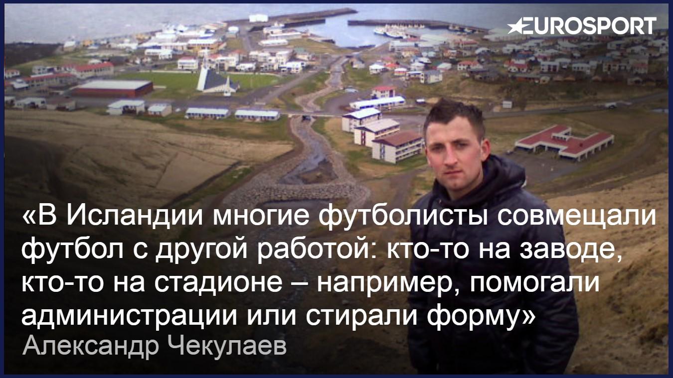 Александр Чекулаев