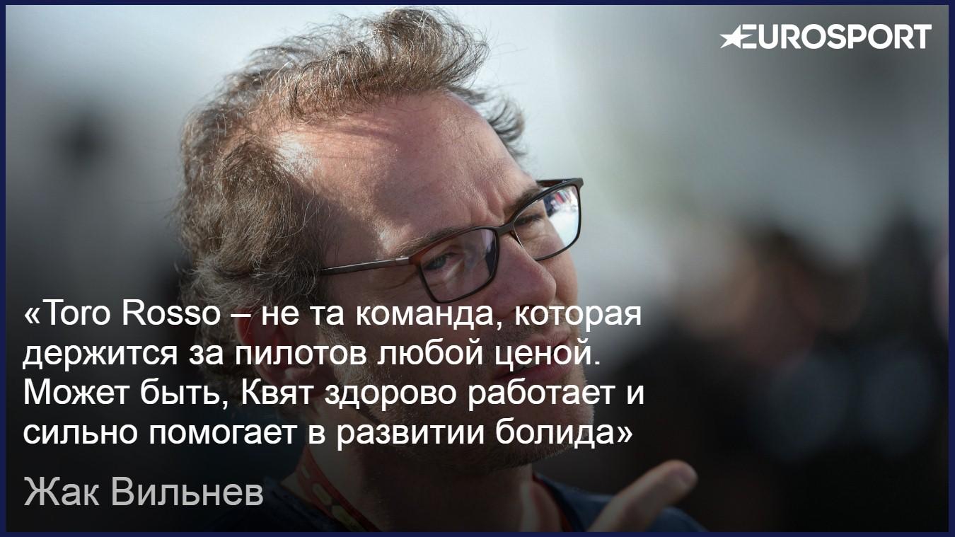 Жак Вильнев
