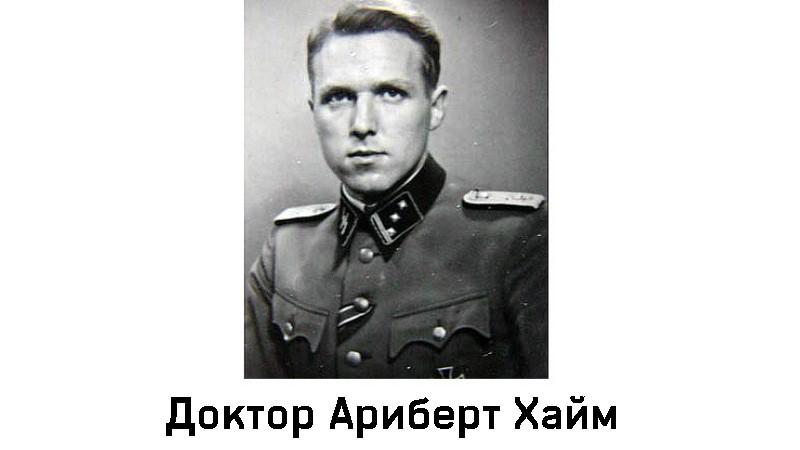 Ариберт Хайм