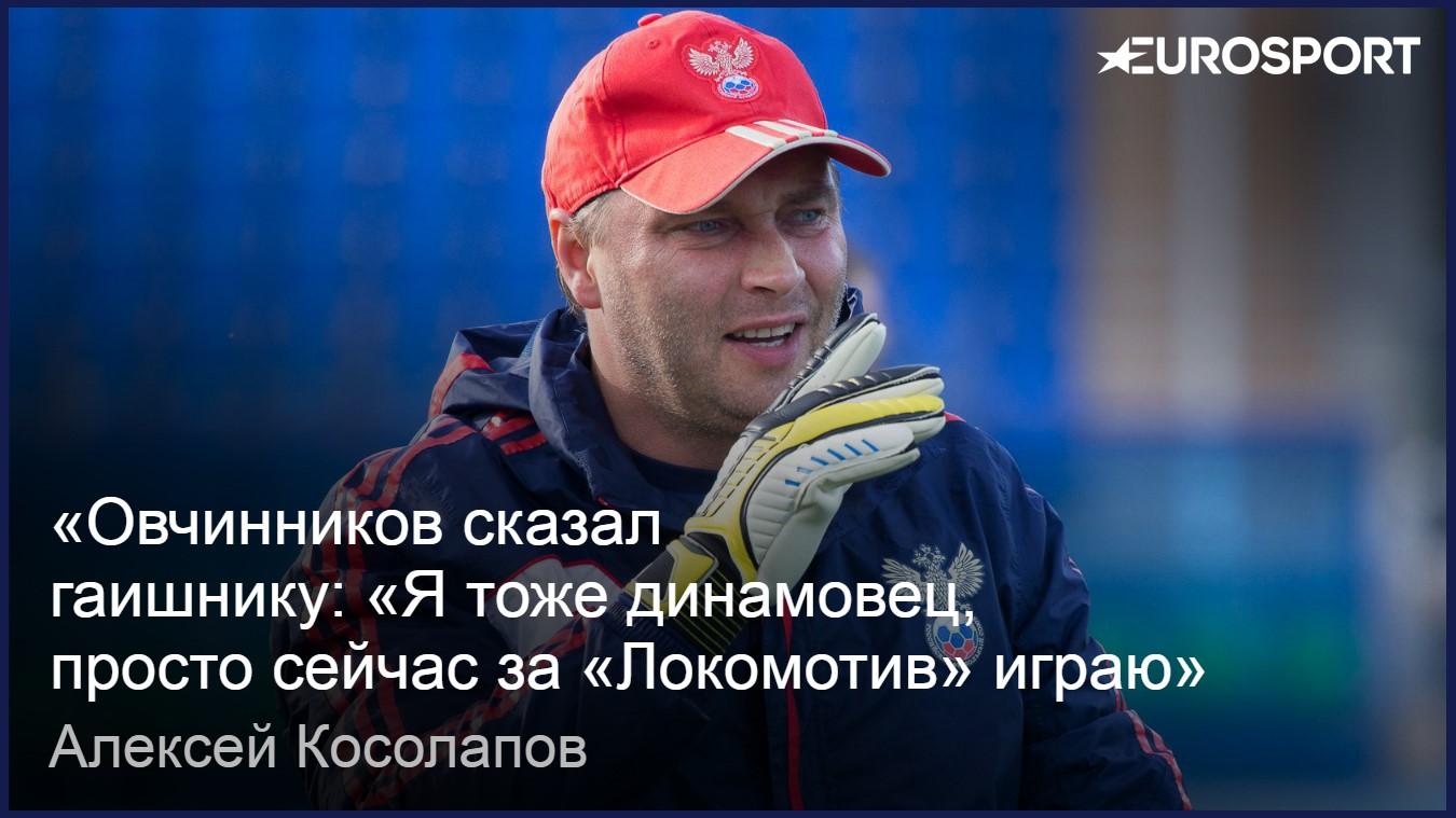 Алексей Косолапов