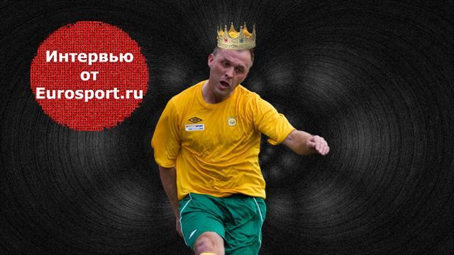 «Пеле сказал: «Это будущая звезда российского футбола». Как игрок «Спартака» стал Царем в Финляндии