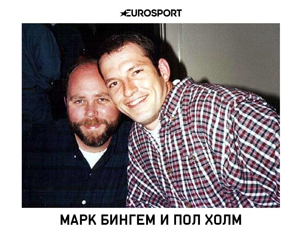 Марк Бингем и Пол Холм