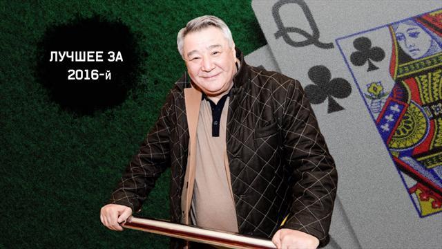 Тохтахунов: «В ЦСКА я за свои деньги встречал судей, подарки им делал, девок приводил»
