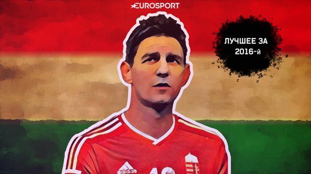 Принять Геру. Как школьник-наркоман из Венгрии нашел бога и стал иконой футбола