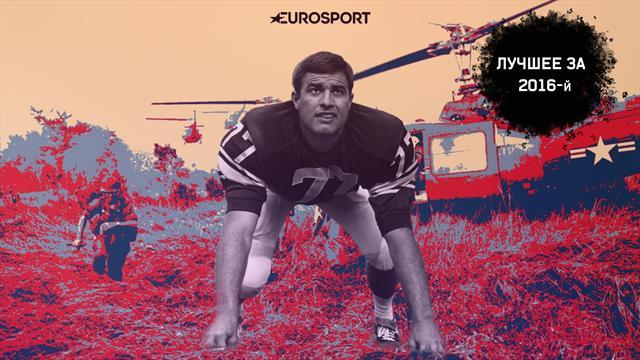 Игра на высоте. Как бросить футбол ради войны и погибнуть героем
