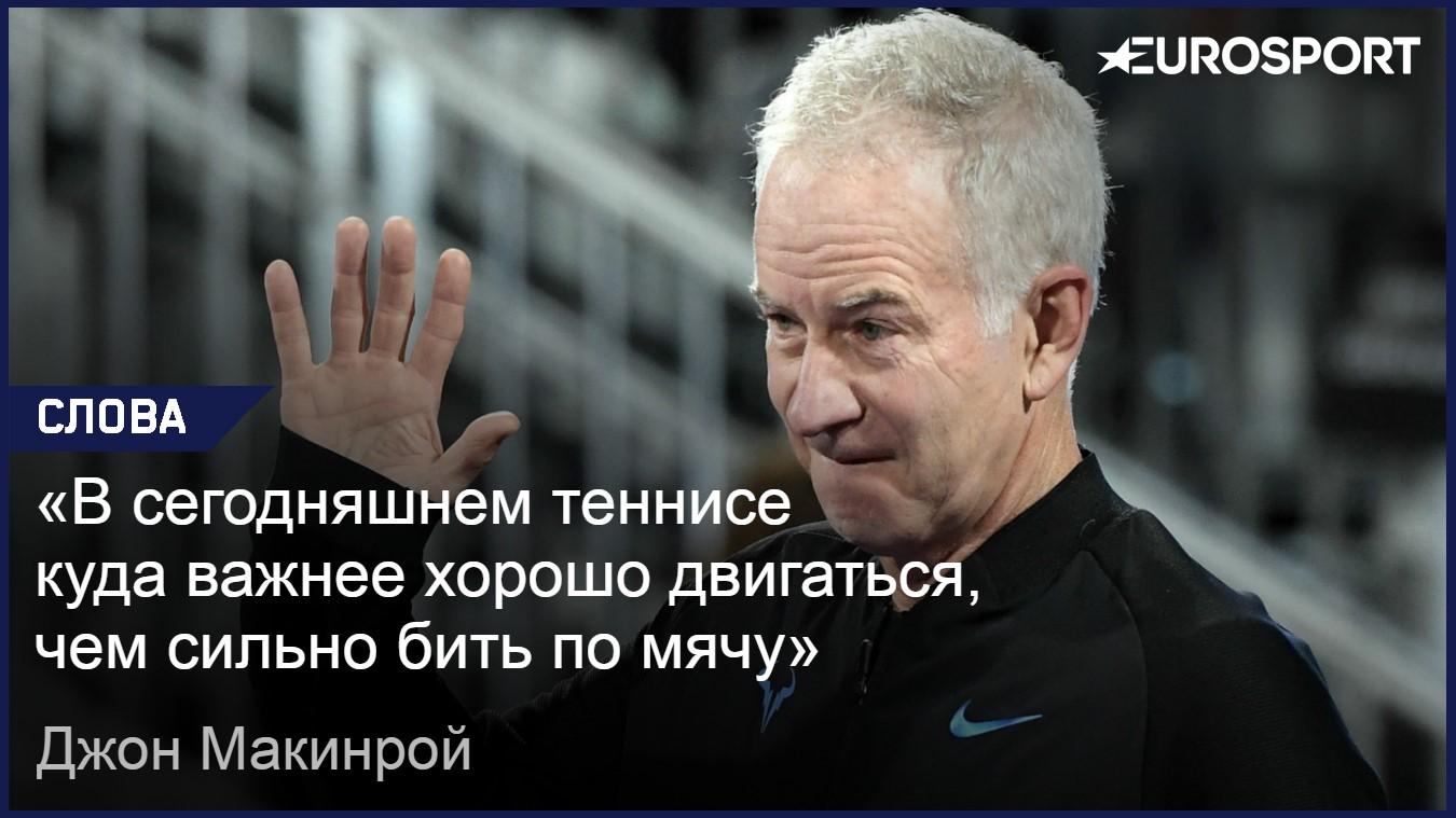 Джон Макинрой