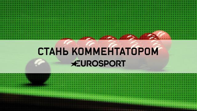 Попробуй себя в роли комментатора снукера на Eurosport