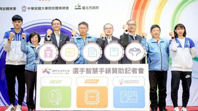 2017 SU: Hi-Tech companies to provide Smartwatches to Taipei Universiade Participants