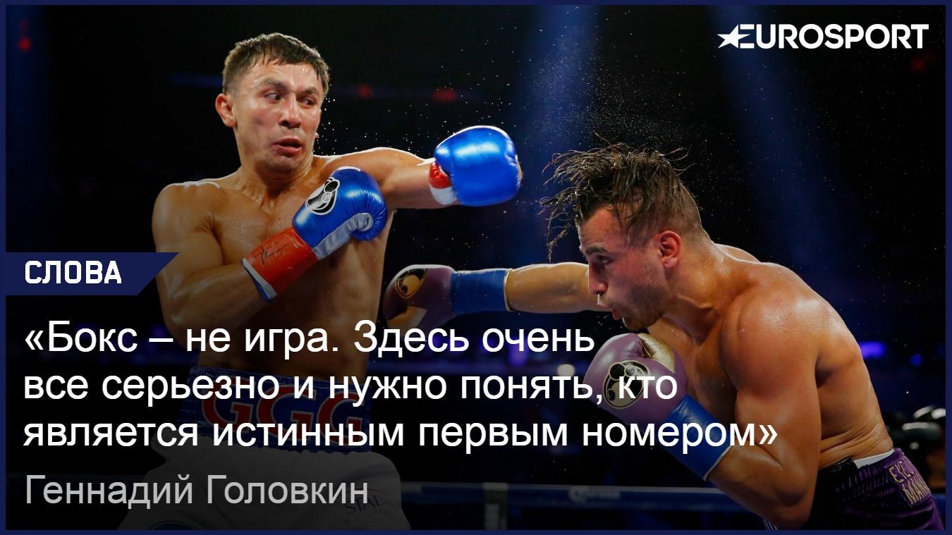 Геннаадий Головкин