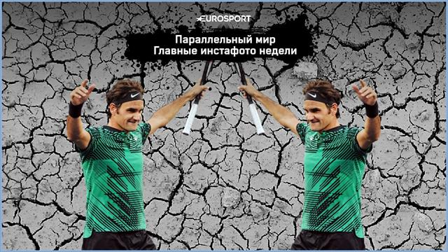 Песня Федерера, победа Шипулина и киса Виталии Дьяченко