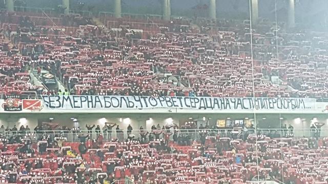 Фанаты «Спартака» проведут пятиминутную акцию впамять опогибших вПетербурге