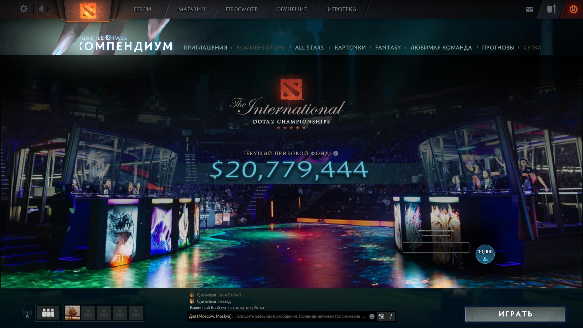 Призовой фонд турнираTI 2017 поDota 2 стал рекордным для киберспорта