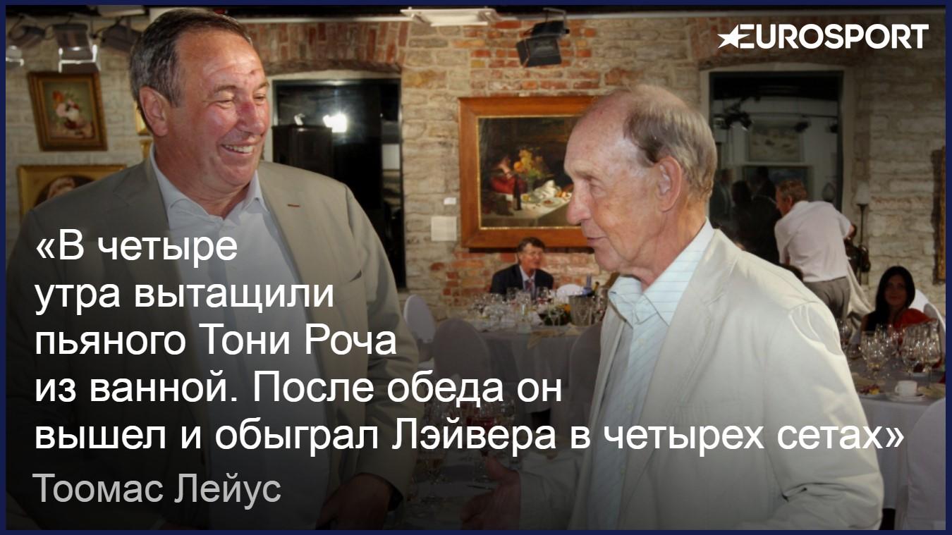 Тоомас Лейус