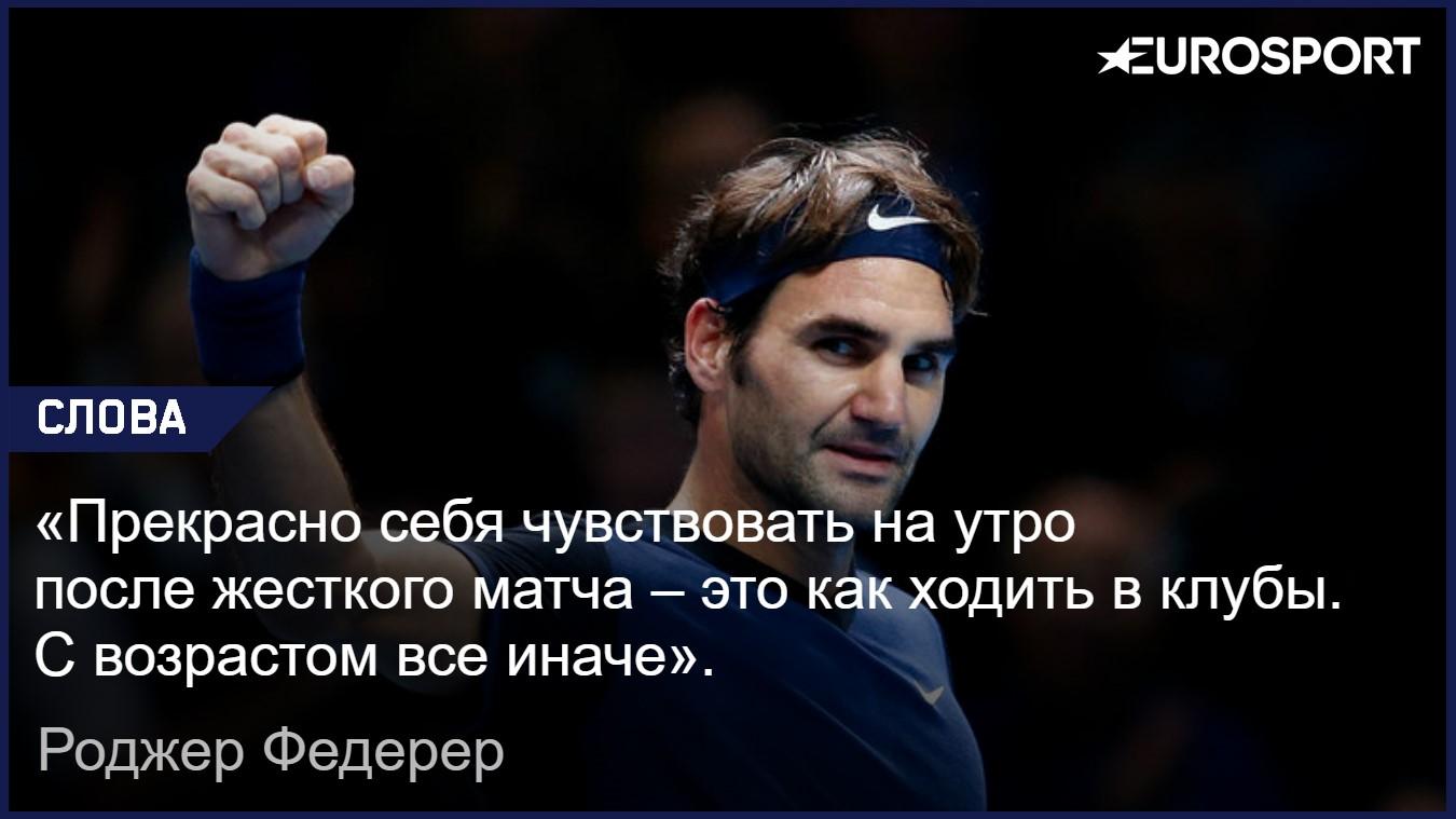 Мудрость Федерера