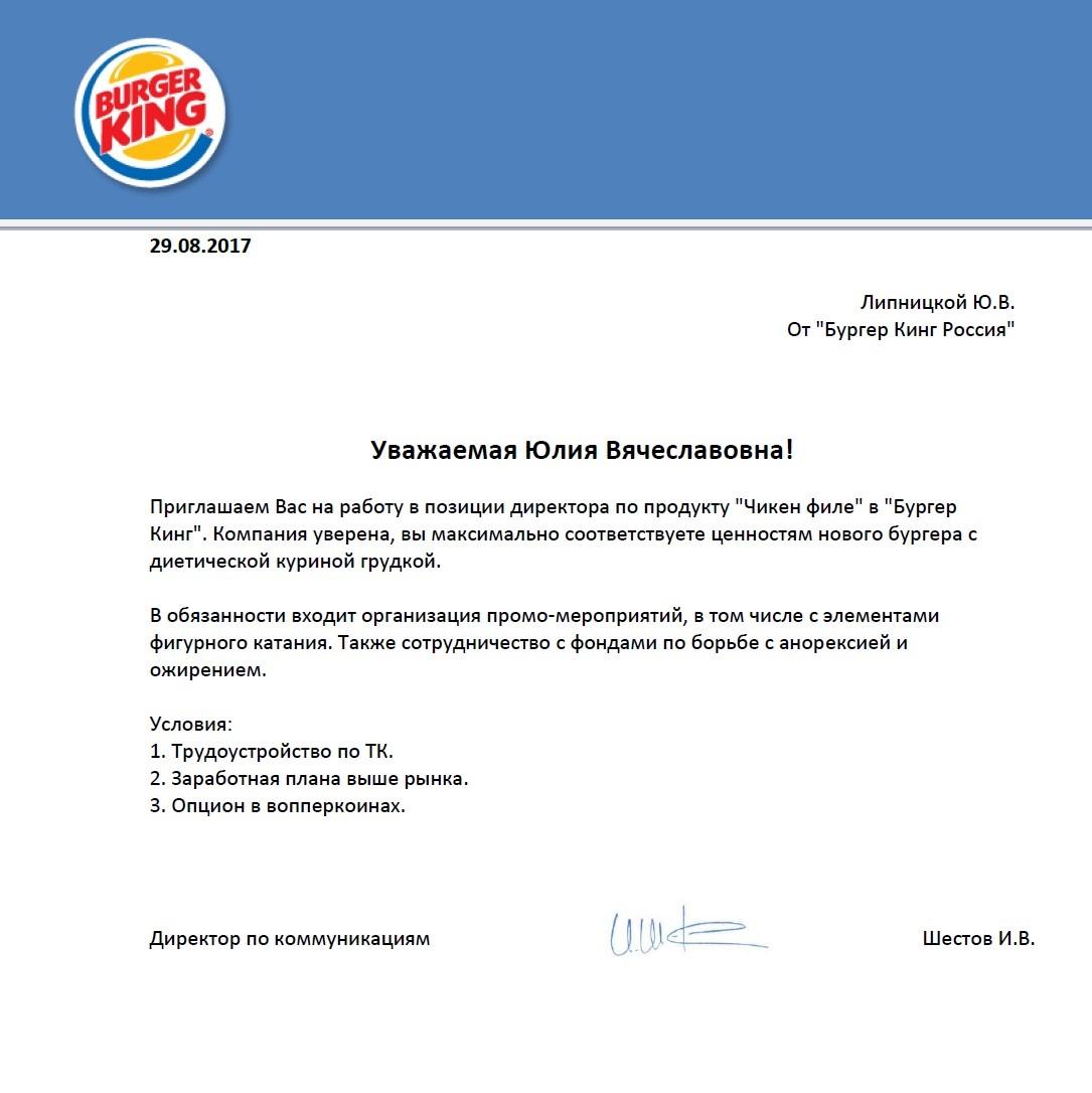 «Бургер Кинг» предложил работу завершившей карьеру Юлии Липницкой