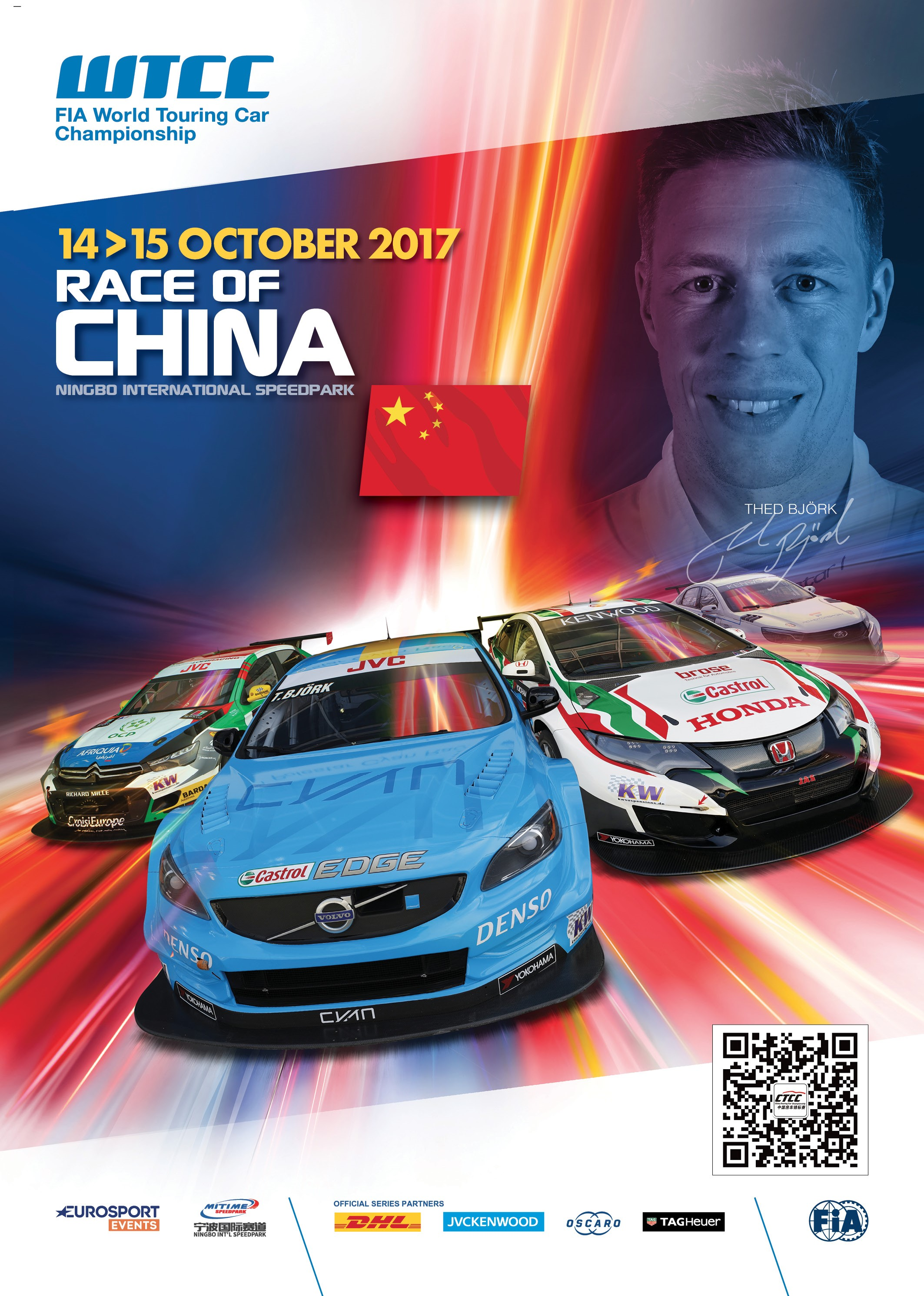 WTCC in China